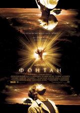 Постер к фильму «Фонтан»