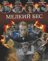 Постер к фильму «Мелкий бес»