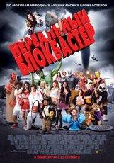 Постер к фильму «Нереальный блокбастер»