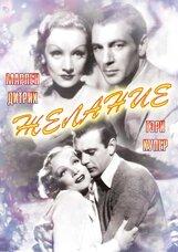 Постер к фильму «Желание»