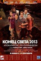 Постер к фильму «Конец света 2013: Апокалипсис по-голливудски»