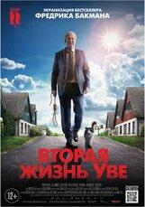 Постер к фильму «Вторая жизнь Уве»