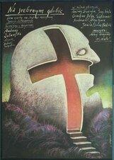 Постер к фильму «На серебряной планете»