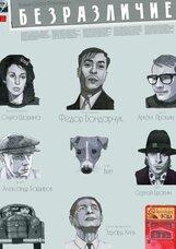 Постер к фильму «Безразличие»