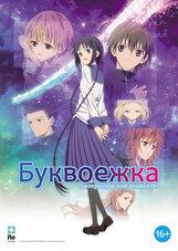 Постер к фильму «Буквоежка»