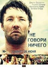 Постер к фильму «Не говори ничего»