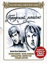 Постер к фильму «Городской романс»