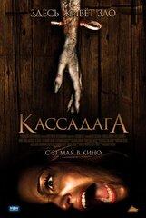 Постер к фильму «Кассадага»