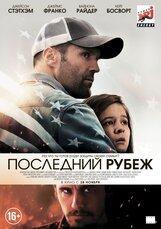 Постер к фильму «Последний рубеж»