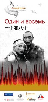 Постер к фильму «Один и восемь»