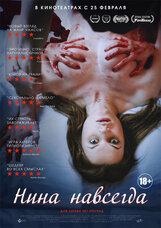 Постер к фильму «Нина навсегда»