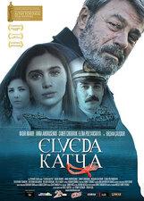 Постер к фильму «Прощай, Катя»