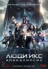 Постер к фильму «Люди Икс: Апокалипсис»