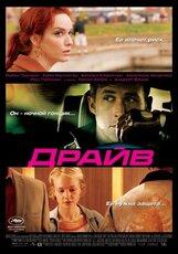 Постер к фильму «Драйв»