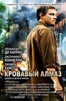 Постер к фильму «Кровавый алмаз»
