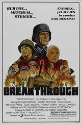 Постер к фильму «Железный крест 2: Штайнер»