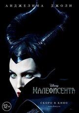 Постер к фильму «Малефисента»