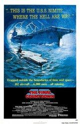 Постер к фильму «Последний отсчет»