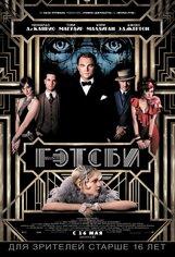 Постер к фильму «Великий Гэтсби 3D»