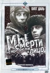 Постер к фильму «Мы смерти смотрели в лицо»
