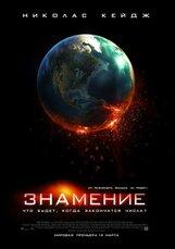 Постер к фильму «Знамение»