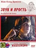 Постер к фильму «Звук и ярость»