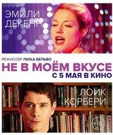 Постер к фильму «Не в моем вкусе»
