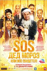 Постер к фильму «SOS, Дед Мороз или Все сбудется!»