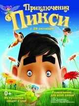 Постер к фильму «Приключения Пикси»