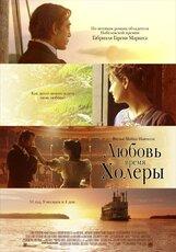 Постер к фильму «Любовь во время холеры»