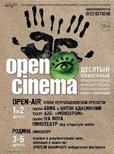 Постер к фильму «Международный фестиваль короткометражного кино и анимации Open Cinema»
