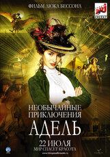Постер к фильму «Необычайные приключения Адель»
