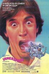Постер к фильму «Внутреннее пространство»