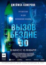 Постер к фильму «Вызов бездне 3D»
