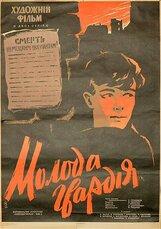 Постер к фильму «Молодая гвардия»