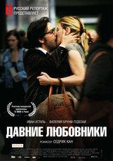 Постер к фильму «Давние любовники»