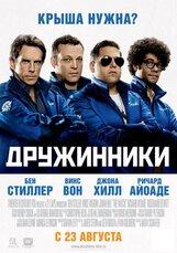 Постер к фильму «Дружинники»