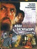 Постер к фильму «Иван Васильевич меняет профессию»
