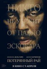 Постер к фильму «Эскобар. Потерянный рай»
