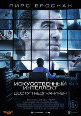 Постер к фильму «Искусственный интеллект. Доступ неограничен»