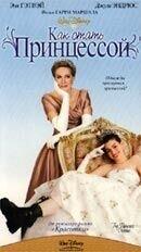 Постер к фильму «Как стать принцессой»