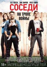 Постер к фильму «Соседи. На тропе войны»