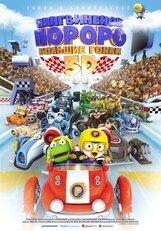 Постер к фильму «Пингвиненок Пороро: Большие гонки»