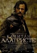 Постер к фильму «Капитан Алатристе»