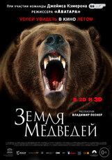 Постер к фильму «Земля медведей 3D»