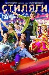 Постер к фильму «Стиляги»