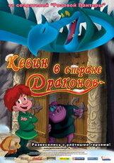 Постер к фильму «Кевин в стране Драконов»