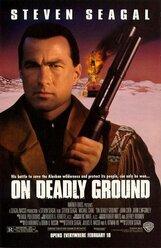 Постер к фильму «В смертельной опасности»