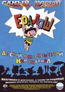 Постер к фильму «Ералаш»