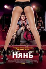 Постер к фильму «Нянь»